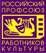 Российский профсоюз работников культуры Белгородская региональная организация