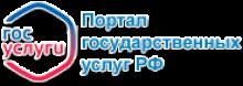 Портал государственных услуг Российской Федерации (ГОСУСЛУГИ)
