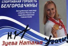 Автограф от олимпийской чемпионки Натальи Зуевой
